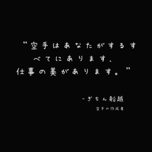 citation karaté de Gichin Funakoshi en Japonais